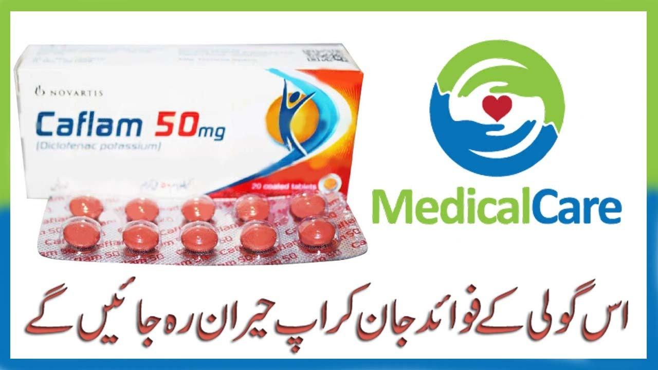 Caflam Diclofenac Potassium Tablet 50mg Uses In Urdu Youtube