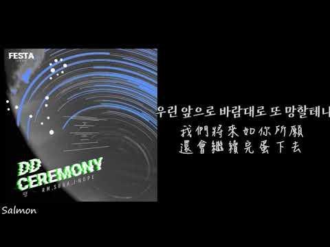 [中字]땡-RM, SUGA, J-HOPE