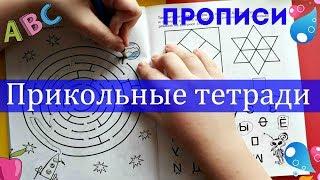 Прикольные тетради / Прописи Издательство АСТ
