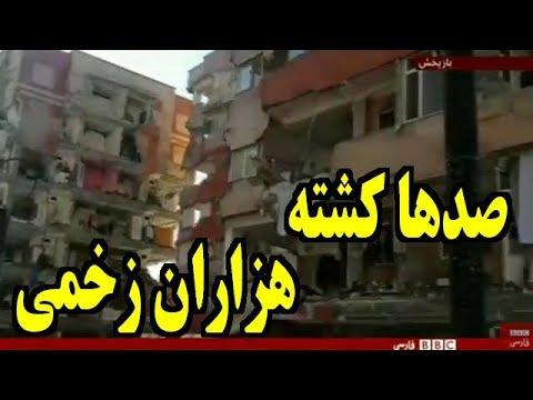 ايران و عراق « زمين لرزه ـ ٧/۳ ريشدر »؛