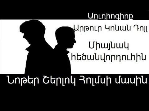 """Կոնան Դոյլ """"Միայնակ հեծանվորդուհին"""" (Աուդիոգիրք) / Conan Doyle """"Miaynak hetsanvorduhin"""" (Audiogirq)"""
