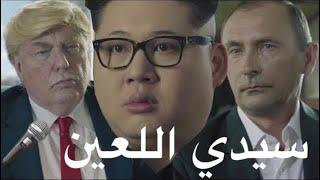 سيدي اللعين   سيدي الرئيس - 2018 ( النسخة الأصلية ) 🎤