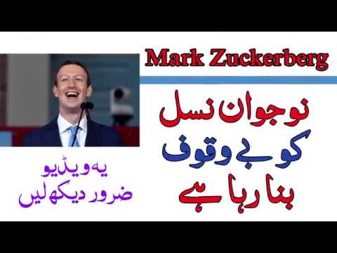 how-mark-zuckerburg-fools-young-generation- -professional-dressing-for-men