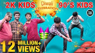 90's Kids Vs 2K Kids Diwali Celebration | Diwali Sothanaigal | Bigil Diwali | Happy Diwali