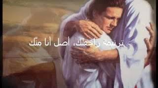 ترنيمة راجعلك اصل انا منك وما ارتاحش بعيد عنك بحبك ايوة ياربى انا ملكك انا ابنك