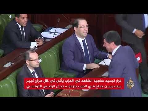 -نداء تونس- يجمد عضوية الشاهد  - 10:54-2018 / 9 / 15