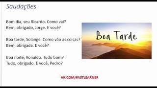 Бразильский португальский для начинающих. Урок 1