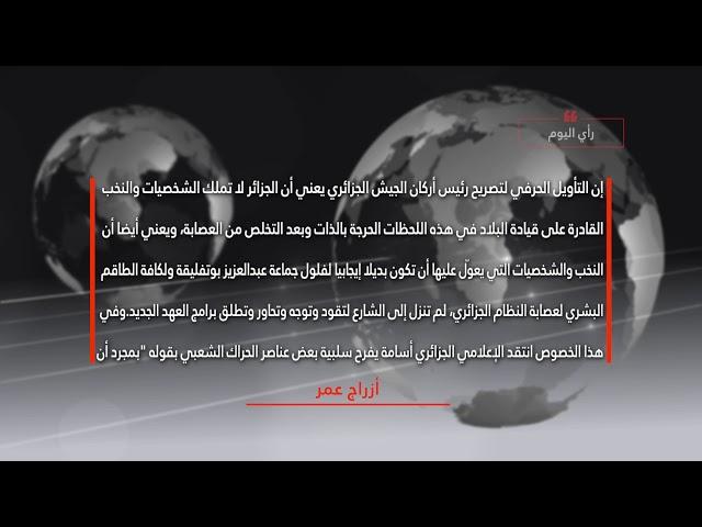 مقال اليوم: هل غابت النخب الفاعلة عن الحراك الشعبي الجزائري