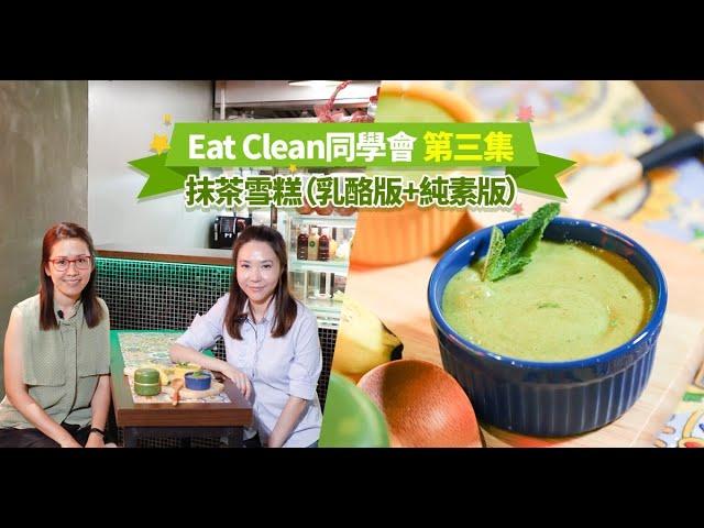【Eat Clean同學會】Green Tea不等於抹茶? DIY抹茶雪糕(乳酪版+純素版)