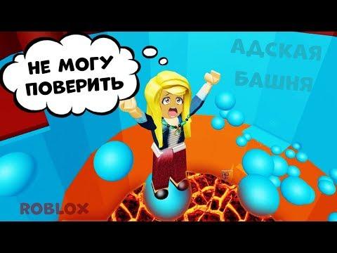 Роблокс Адская БАШНЯ 😈 Уровень ПРОФЕССИОНАЛ ! 😎  Roblox  Tower Of Hell / роблокс на русском языке
