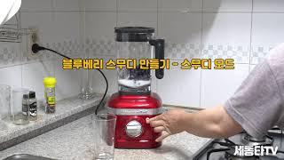 키친에이드 고속블렌더 K400 - 블루베리 스무디