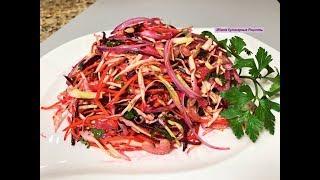 Салат МЕТЕЛКА Витаминный Салат  для худеющих и здорового питания  на  КАЖДЫЙ ДЕНЬ!