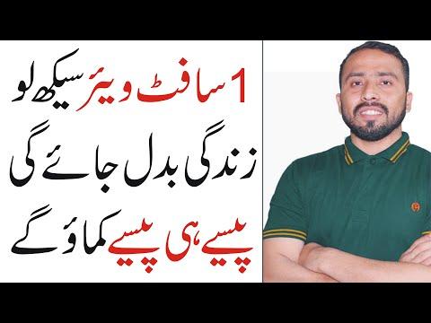1 Software Sekho Aur Zindgi Change Karo || Make Money Online In Pakistan