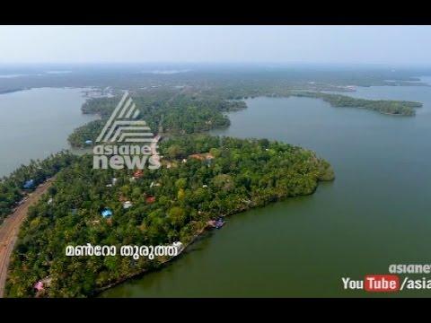 Ente Keralam Kollam   എന്റെ കേരളം കൊല്ലം   2 May 2017 Episode 19