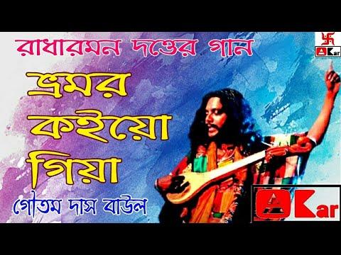 Bhromor koio giya | ভ্রমর কইয়ো গিয়া | Goutam Das Baul