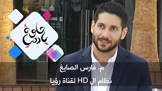 م. فارس الصايغ - نظام ال HD لقناة رؤيا