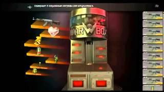 Чит на выбивания дона warface (Warface взлом (hack Коробок удачи)) By [MM]Mega