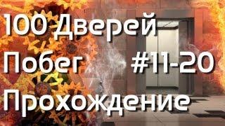 100 дверей Побег - Прохождение (11-20 уровень)