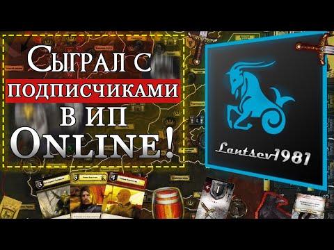 Игра Престолов Настольная Игра Онлайн: Восток VS Запад