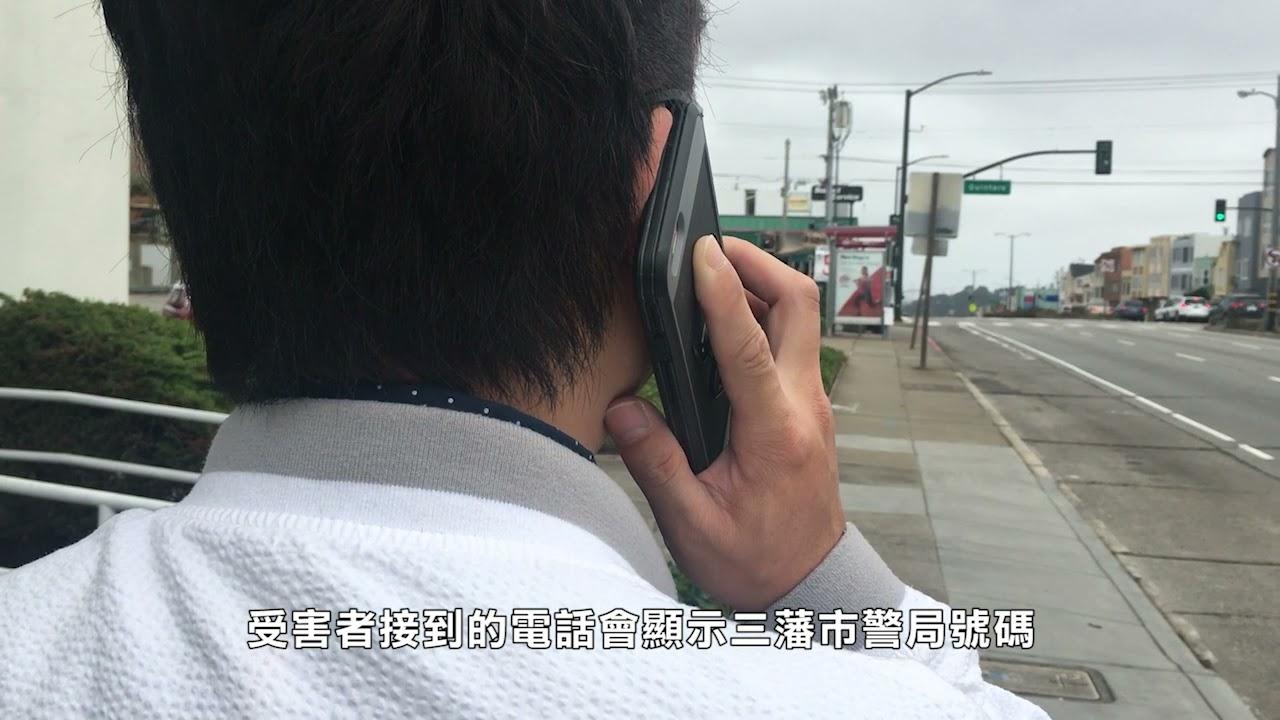 【天下新聞】三藩市: 警方提醒居民 小心電話詐騙
