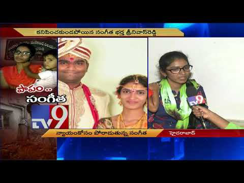 Interview with Sangeetha - న్యాయంకోసం పోరాడుతున్న|| fighting for justice - TV9