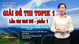 Giải đề thi Topik 1 tiếng Hàn lần thứ 36 - Phần 1