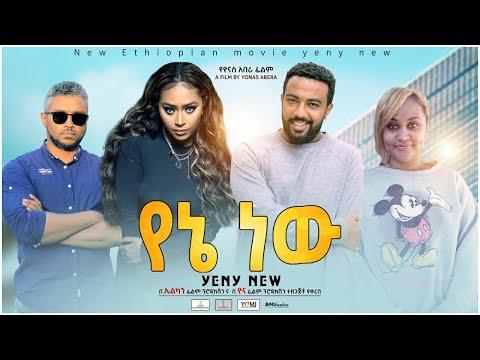 የኔ ነው - Ethiopian Movie Yene New 2021 Full Length Ethiopian Film Yene New 2021