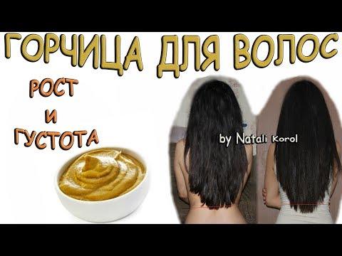 Маска для волос в домашних условиях с горчицей для роста и густоты волос