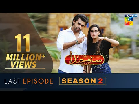 OPPO presents Suno Chanda Season 2 Last Episode HUM TV Drama