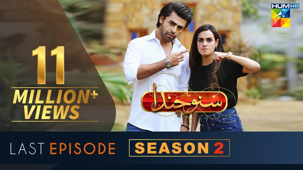 Download OPPO presents Suno Chanda Season 2 Last Episode HUM TV Drama 5 June 2019 Eid Special