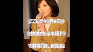 女優の田中麗奈(34)が1月6日、都内でドラマ『美しき罠~残花繚乱~』...