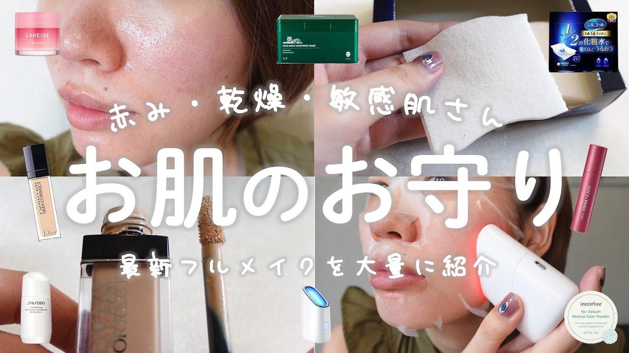 【乾燥・敏感肌】お肌の赤みコンプレックスの解消法【お守りアイテム】