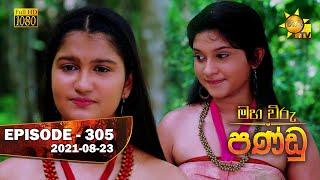 Maha Viru Pandu | Episode 305 | 2021- 08- 23 Thumbnail
