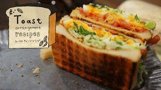 カリカリベーコンと卵とキャベツのシーザーサンド | How to Make Crispy Bacon Egg & Caesar Sandwich |トーストアレンジレシピ