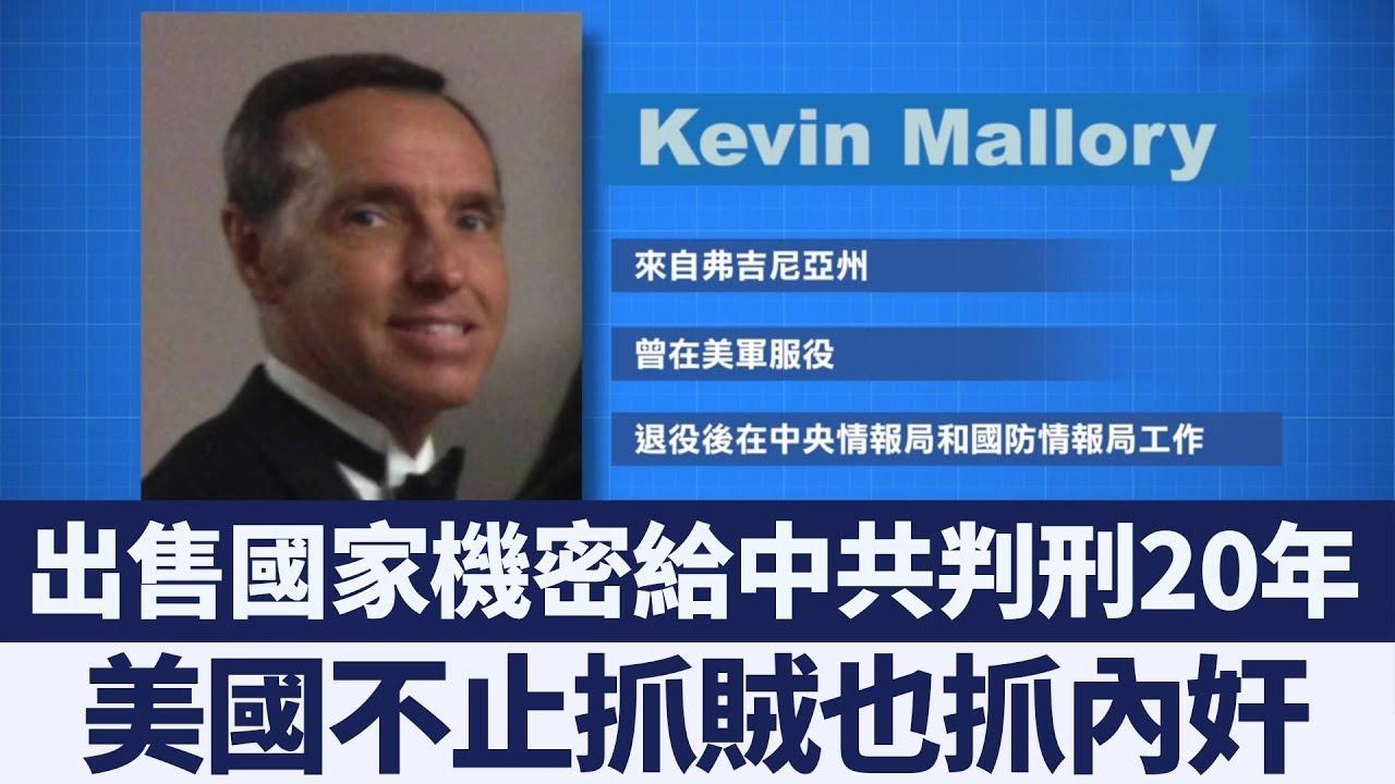 出賣國家利益?前情報局官員遭判刑|新唐人亞太電視|20190520 - YouTube