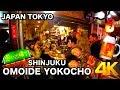【東京/新宿】SHINJUKU Omoide yokocho   -just walking-