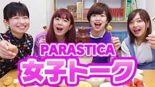 チョコレートフォンデュ女子会したらキュンキュンしすぎた!【PARASTICA × ボンボンTV】 thumbnail