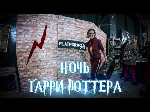 Ночь Гарри Поттера. Минск 2020. Культурный Хаб ОК16. Harry Potter night in Minsk. 4K.