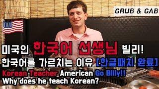 한글패치 완료된 한국어 선생님 빌리! 한국어를 가르치는 이유 [GRUB & GAB]