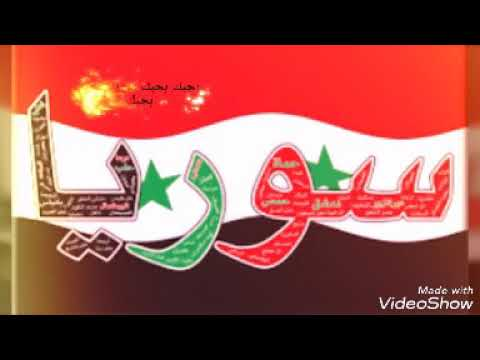 حالات واتس اب ناصيف زيتون سوريتي هويتي Youtube