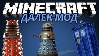 ДАЛЕК МОД! ТАРДИС, Новые Мобы, Авто! - Minecraft (Обзор Мода)