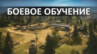 World of Tanks: Боевое обучение