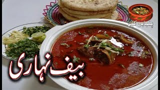 Beef Nihari بیف نہاری Mazedar Beef Nihari, Best and Easy Home Nihari Recipe (Punjabi Kitchen)