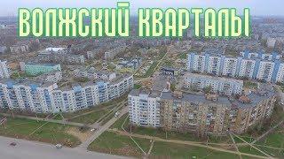г. Волжский Волгоградской обл, проехал по мкрнам, Шлюзы, как изменился