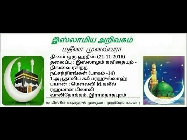 105 - அபூதாலிப் கஃபரஹுல்லாஹ்