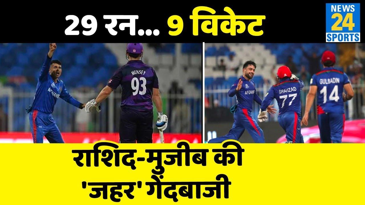 Download World Cup: 29 रन देकर चटकाए 9 विकेट... Rashid Khan और Mujeeb के सामने Scotland ने टेके घुटने