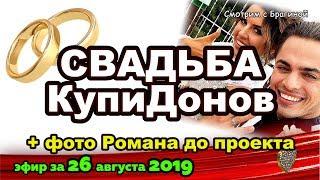ДОМ 2 НОВОСТИ на 6 дней Раньше Эфира за 26 августа  2019