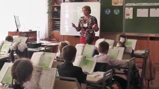 Вдовичева С. В. Урок математики 1 класс. Часть 1