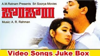 Bombay Movie Video Songs Juke Box | Arvind Swamy | Manisha Koiral