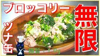 ツナ缶で無限ブロッコリー|1型糖尿病masaの低糖質な日常さんのレシピ書き起こし